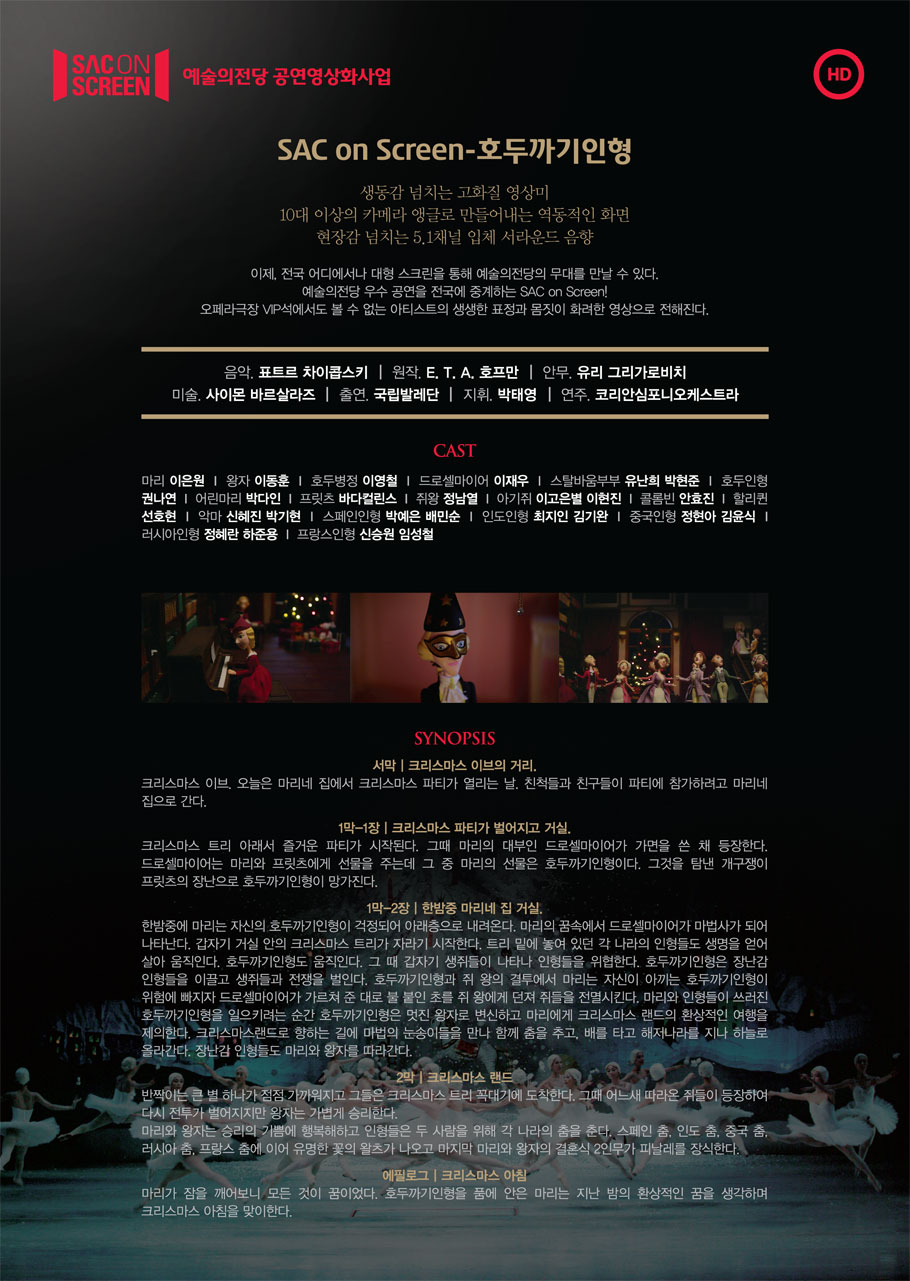 2021 예술의전당 영상화사업Ⅰ『호두까기인형』
